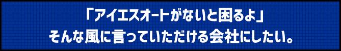 岐阜にアイエスオートがないと困るよ。そんな風に言っていただける会社にしたい。