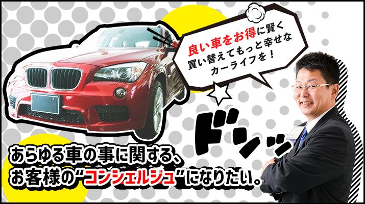 あらゆる車の事に関する、お客様のコンシェルジュになりたい。