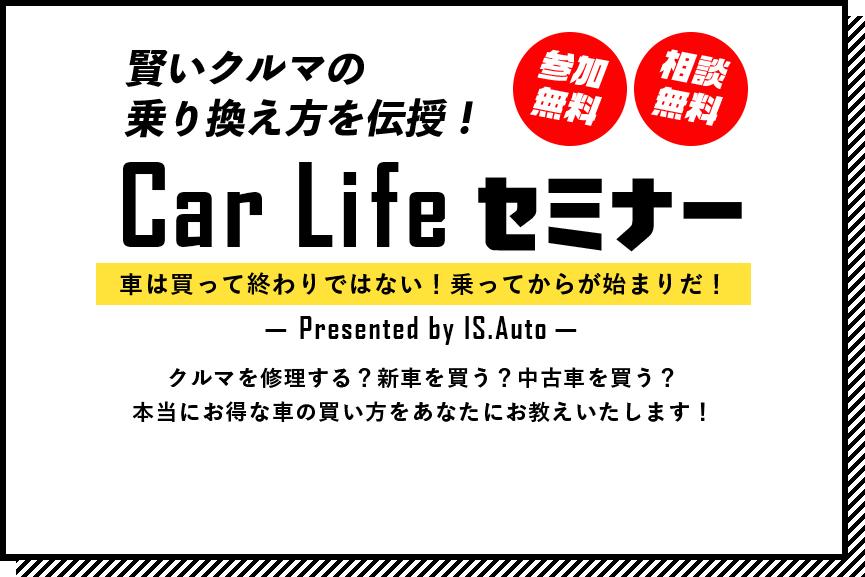 Car Life セミナー