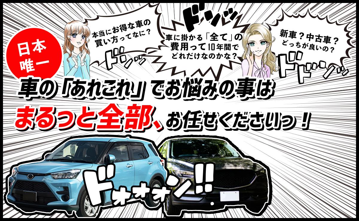 自動車専門相談機関「オクルマコンサルタント」