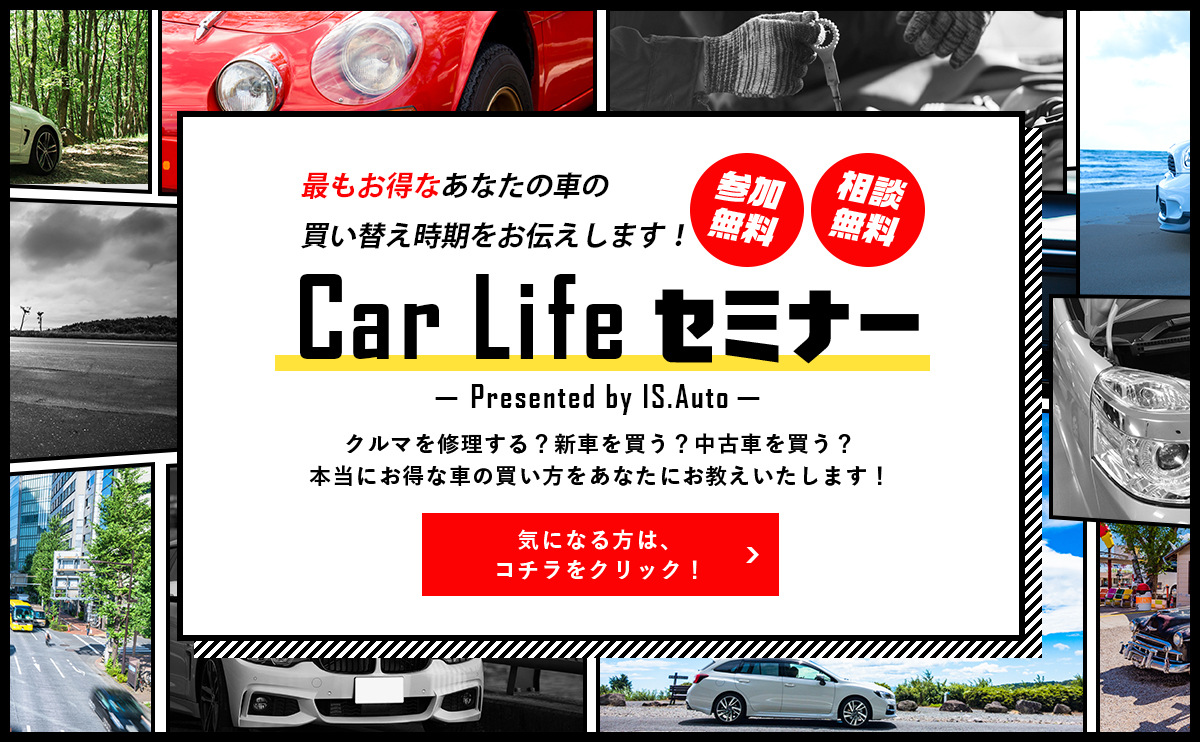 CarLifeセミナー