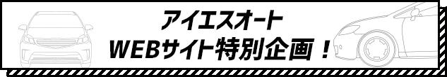 おクルマコンサルタントWEBサイト特別企画!