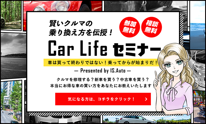 賢いクルマの乗り方を伝授!Car Life セミナー